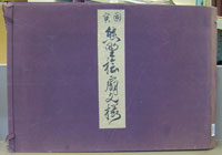 From the East Asia Library's Japanese language collection